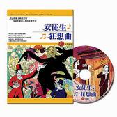 安徒生狂想曲 DVD
