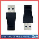 Type-C轉USB 轉接器 USB3.0 轉接頭【L30】 轉接器 Type-C充電轉接 USB轉接頭 TypeC轉接