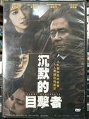挖寶二手片-P03-097-正版DVD-韓片【沉默的目擊者】-崔岷植 朴信惠 柳俊烈