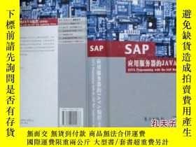二手書博民逛書店SAP應用罕見器的JAVA編程14856 [德]卡爾·凱斯勒,[