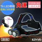 免運【KINYO】探索王LED雙T6強光頭燈(LED-730)1500流明