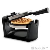 德國華夫餅機鬆餅機旋轉華夫爐翻轉華夫機家用早餐機多功能蛋糕機 NMS220v蘿莉小腳ㄚ