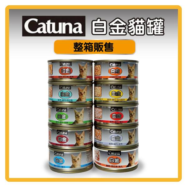 【力奇】Catsin / Catuna 白金貓罐80g*24罐-576元/箱【口味可混搭】可超取(C202B01-1)