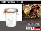 德國WECK系列 #742玻璃密封罐-580ml《Midohouse》