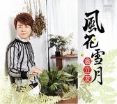 翁立友 風花雪月 CD附DVD 免運 (購潮8)