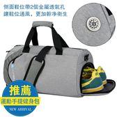 618大促運動健身包干濕分離大容量手提短途旅行背包