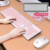 鍵盤 靜音家用辦公台式電腦有線鍵盤鼠標 筆記本超薄防水游戲鍵鼠套裝 歐歐