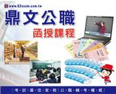 【鼎文公職】108年中華郵政營運職(郵儲業務-甲)密集班(含題庫班)函授課程P1082DA001