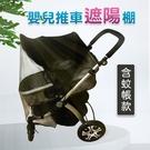 嬰兒 推車遮陽棚 蚊帳款 通用型 全蓬傘車遮陽傘 防曬罩 頂蓬配件 推車遮陽罩布 ⭐星星小舖⭐