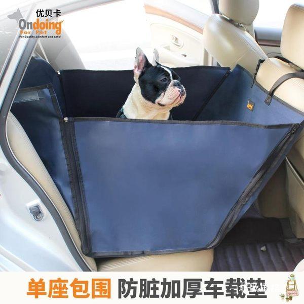 狗狗車載墊寵物汽車墊小型犬車用狗墊子車載寵物後排坐xw