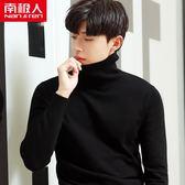 南極人高領毛衣男冬季針織衫男士長袖修身新款毛衫韓版潮流打底衫