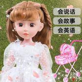 洋娃娃套裝女孩玩具會說話的仿真婚紗公主超大單個【格林世家】