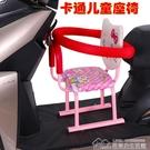 紓困振興 電動車摩托車兒童座椅前置踏板電動車上的寶寶電瓶車帶娃小孩神器 居樂坊