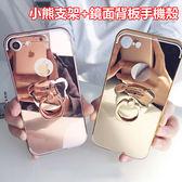 OPPO R11 R11S PLUS 手機殼 金屬邊框 鏡面背板 小熊支架 二合一 保護殼 超薄 全包 防摔 保護套