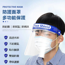 【防護面罩】兒童款 高清透明防飛沫面罩 ...