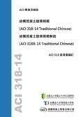 結構混凝土建築規範與解說(ACI 318-14)