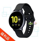 【福利品】 Samsung Galaxy Watch Active2 手錶 R820 鋁 44mm