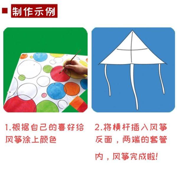 DIY兒童涂色三角風箏手工材料包 學生空白自制彩繪教學幼兒園易飛 芊惠衣屋  YYS
