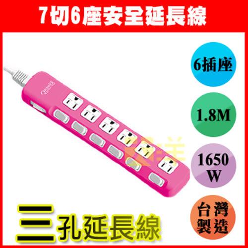 ◤大洋國際電子◢ Qpower太順電業 TS-376A 7切6座安全延長線6尺 1.8M 3孔  插座 不挑色