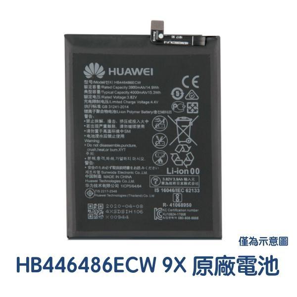 【免運費】HUAWEI 華為 Y9 prime 2019 榮耀 20pro 9X 原廠電池【贈工具+電池膠】HB446486ECW