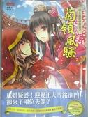 【書寶二手書T6/言情小說_BOK】菊領風騷 7-收夫郎的快樂日子_張廉