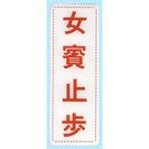 新潮指示標語系列  EK貼牌-女賓止步EK-311 / 個
