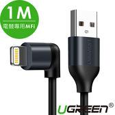 現貨Water3F綠聯 電競專用1M MFI Lightning to USB傳輸線 APPLE原廠認證