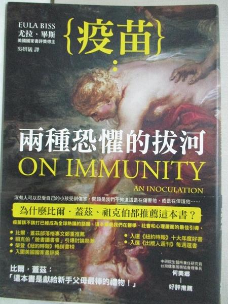 【書寶二手書T1/親子_CGY】疫苗:兩種恐懼的拔河_尤拉?畢斯