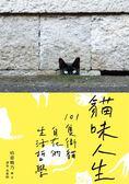 貓味人生:101隻街貓自在的生活哲學