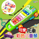 兒童玩具 鐵琴 音感培養 彩色托車八音琴 寶貝童衣