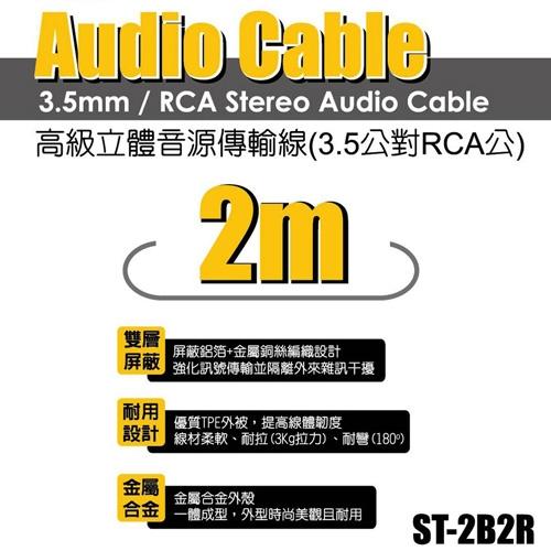 PX 大通 ST-2B2R 高級立體音源傳輸線(3.5公對RCA公) 數位音源 2米