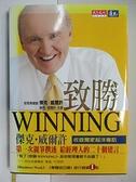 【書寶二手書T7/財經企管_BYA】致勝-威爾許給經理人的二十個建言_傑克.威爾許