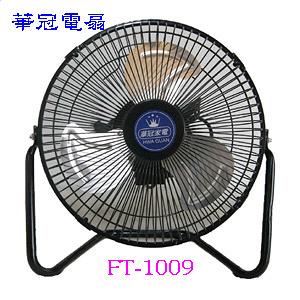 華冠 10吋鋁葉桌扇 FT-1009 ◆採用鋁製扇葉設計◆高密度護網,安全貼心☆6期0利率↘☆