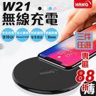 iphone samsung 無線充電盤...