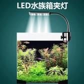led魚缸夾燈水族箱