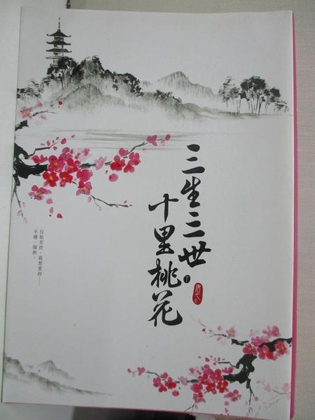 【書寶二手書T1/一般小說_ILK】三生三世十里桃花(下)_唐七
