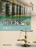 刑法各論(上)(修訂四版)