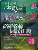 【書寶二手書T5/法律_ZHU】台灣法學雜誌_285期_高雄管線居民正義等
