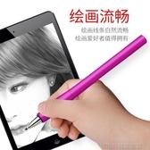 觸控筆 ipad平板觸控電容筆細頭手機觸摸屏幕指繪畫手寫安卓蘋果通用電子主動高精度 8號店