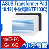 【免運+3期零利率】福利品 ASUS Transformer Pad(TF103C)10.1吋四核心平板電腦 1G/16G