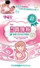 孕哺兒®寶貝真珠粉膠囊60粒 (添加燕窩)