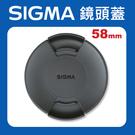 【原廠鏡頭蓋】Sigma 58mm 新式 現貨 鏡頭蓋LCF-58 III 適馬 快扣 中扣 中捏 鏡頭蓋
