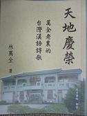 【書寶二手書T8/文學_G2M】天地慶榮-萬全老農的臺灣漢語詩歌_林萬全