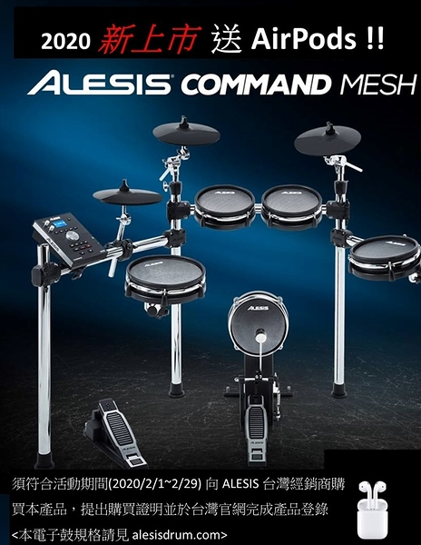 凱傑樂器 Alesis Command Mesh Kit 電子鼓