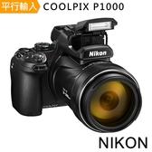 NIKON COOLPIX P1000 125倍光學變焦4K望遠類單眼*(中文平輸)