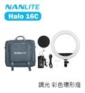 【EC數位】Nanlite 南光 南冠 Halo 16C 彩色環形燈 LED燈 環燈 補光燈 持續燈 RGB 16吋