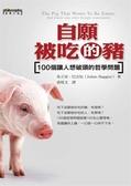 (二手書)自願被吃的豬:100個讓人想破頭的哲學問題