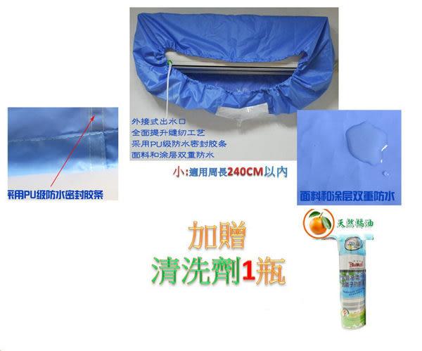 加贈清洗劑1瓶跟排水管2.5米☆分離式冷氣機☆室內機/空調 清洗罩☆適用:周長240cm以內