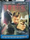 挖寶二手片-F02-024-正版DVD-電影【奪寶生死戰 便利袋裝】葛蘭蕭 鄔君梅(直購價)