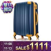 行李箱 旅行箱 28吋 ABS撞色耐衝擊護角 AoXuan 果汁Bar系列-深藍